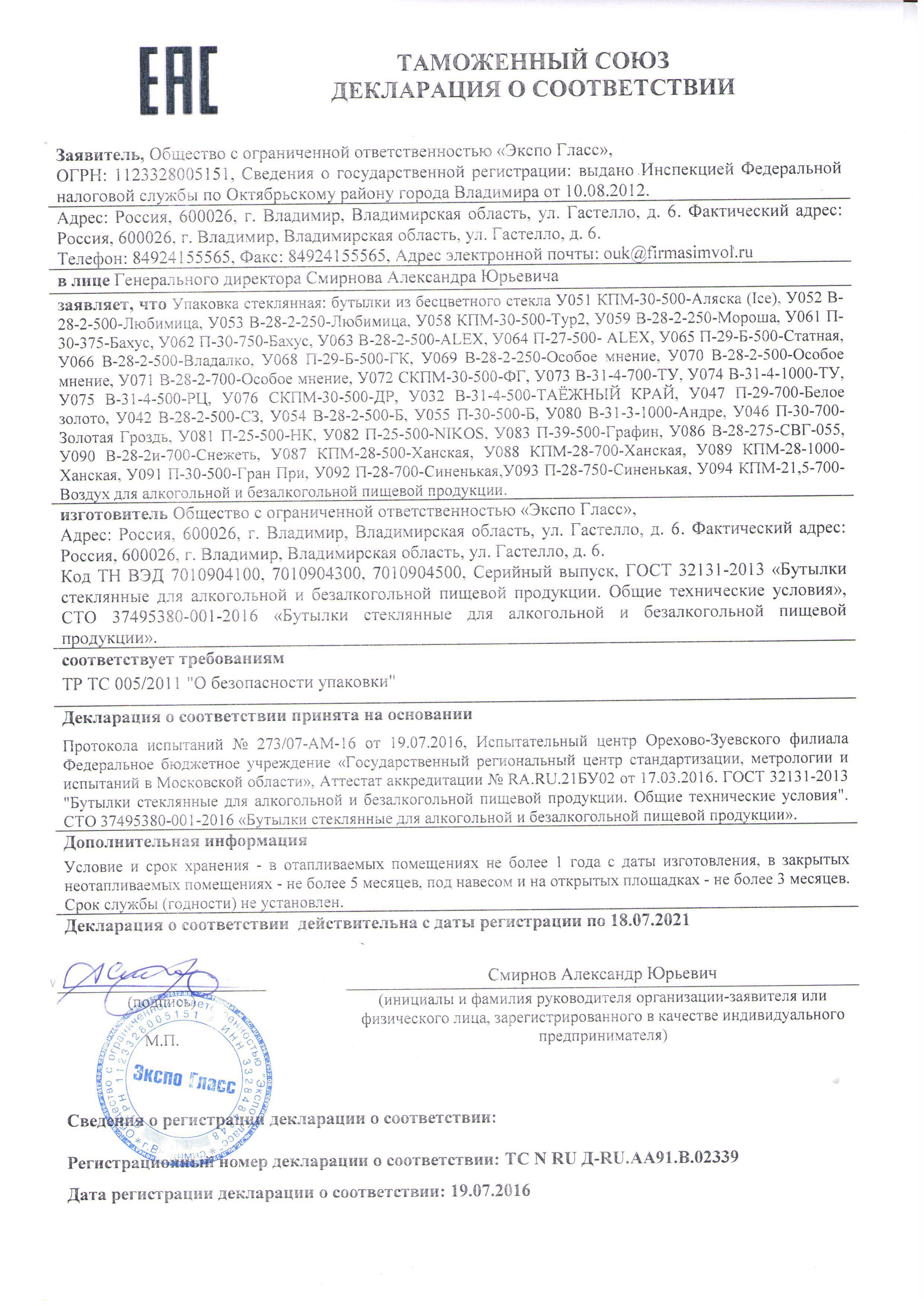 ТС № RU Д-RU АА91.В.02339