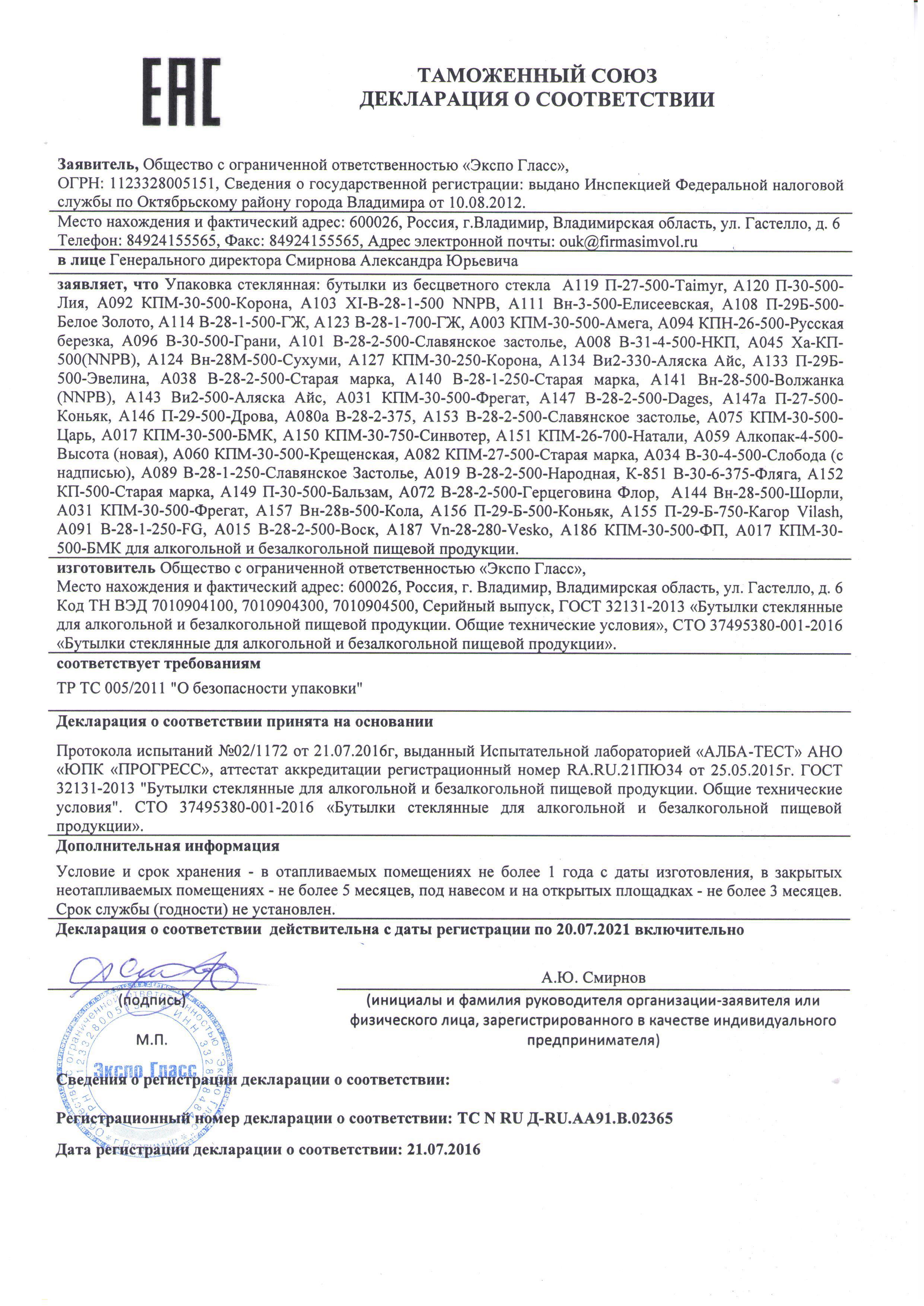 ТС № RU Д-RU АА91.В.02365