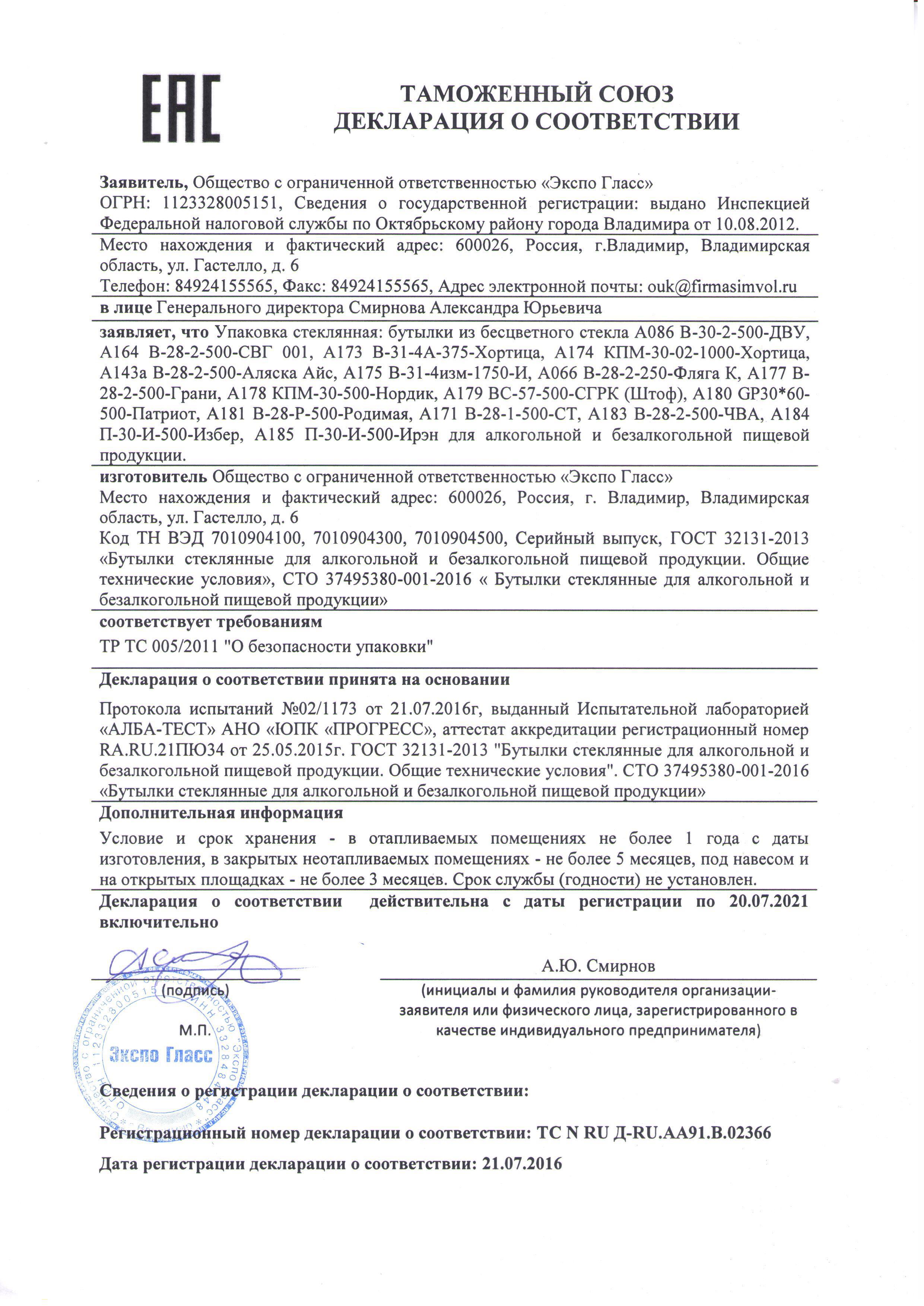 ТС № RU Д-RU АА91.В.02366