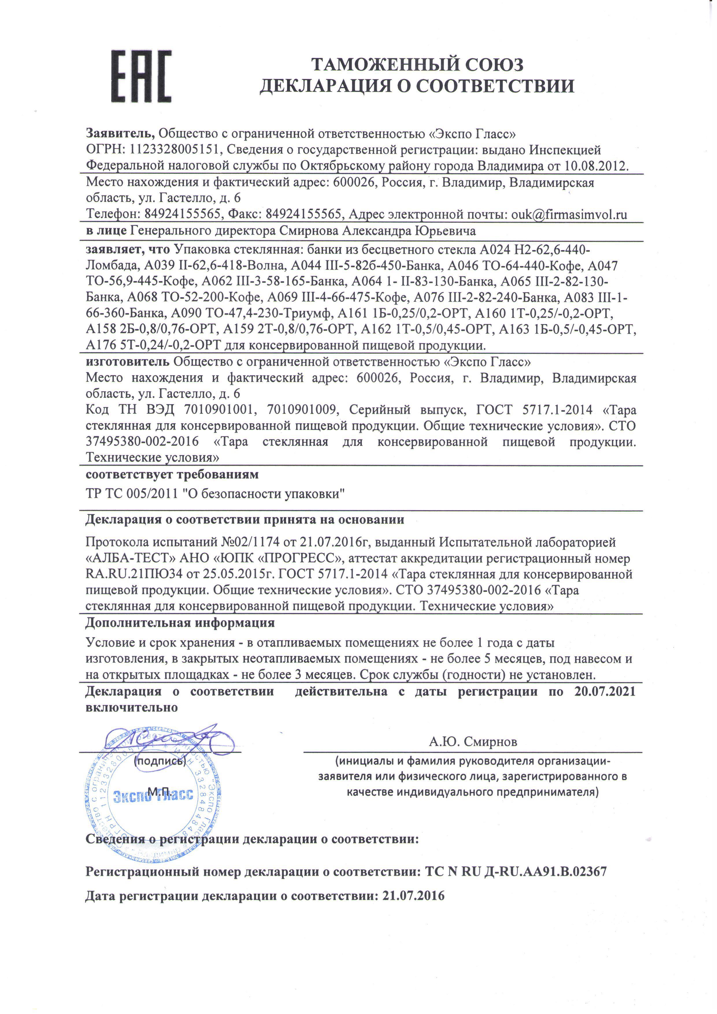 ТС № RU Д-RU АА91.В.02367