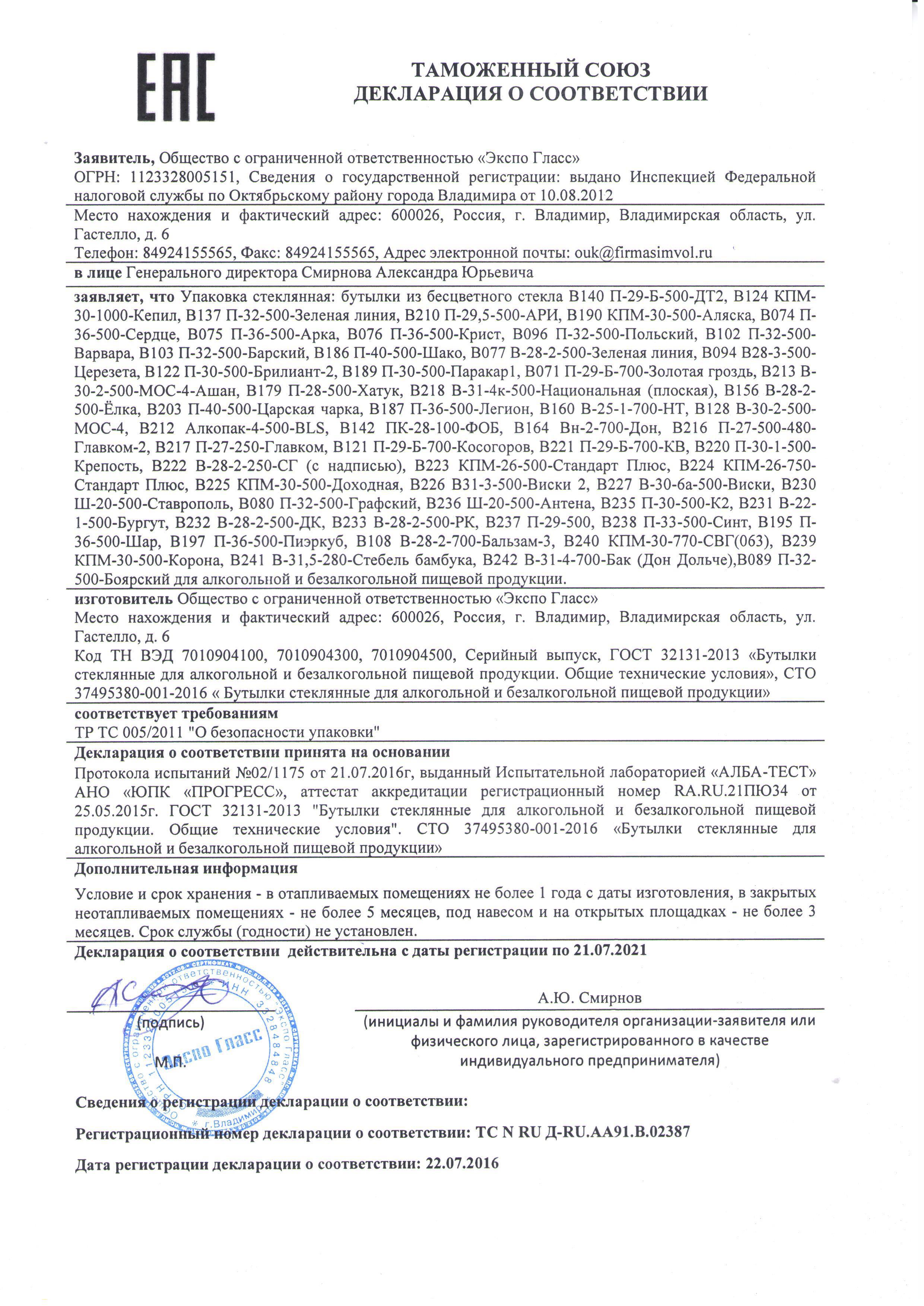 ТС № RU Д-RU АА91.В.02387