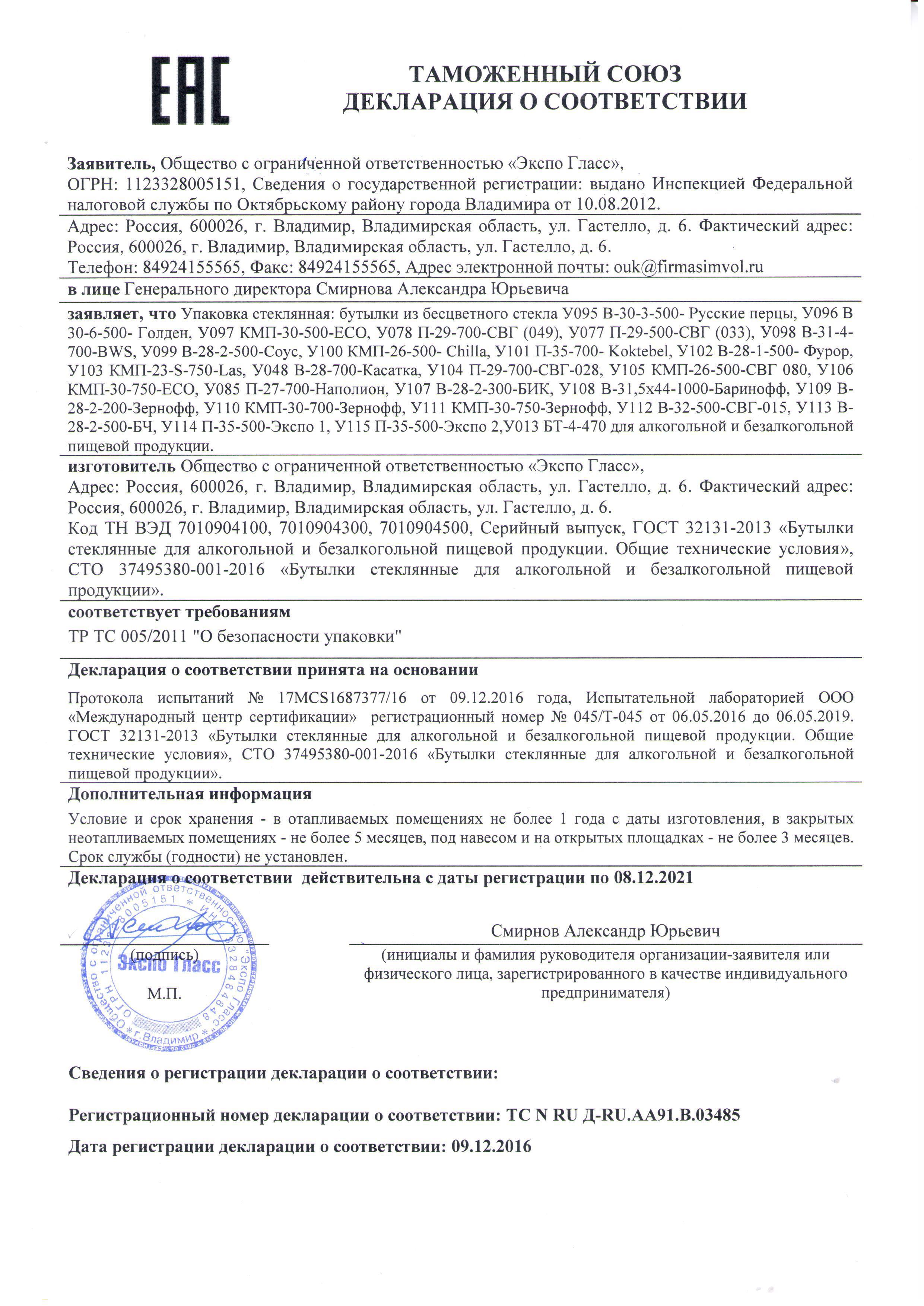 ТС № RU Д-RU АА91.В.03485
