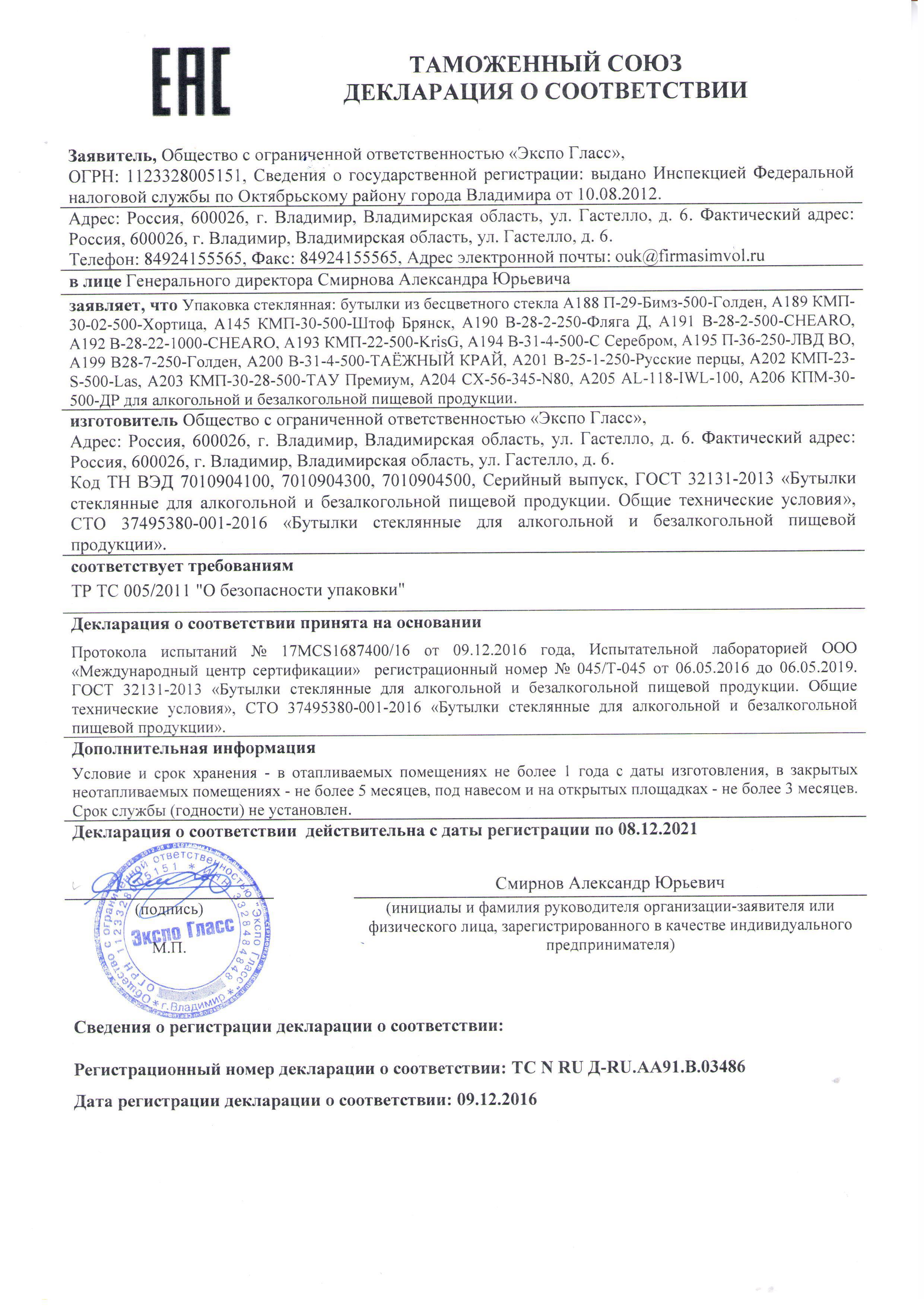 ТС № RU Д-RU АА91.В.03486