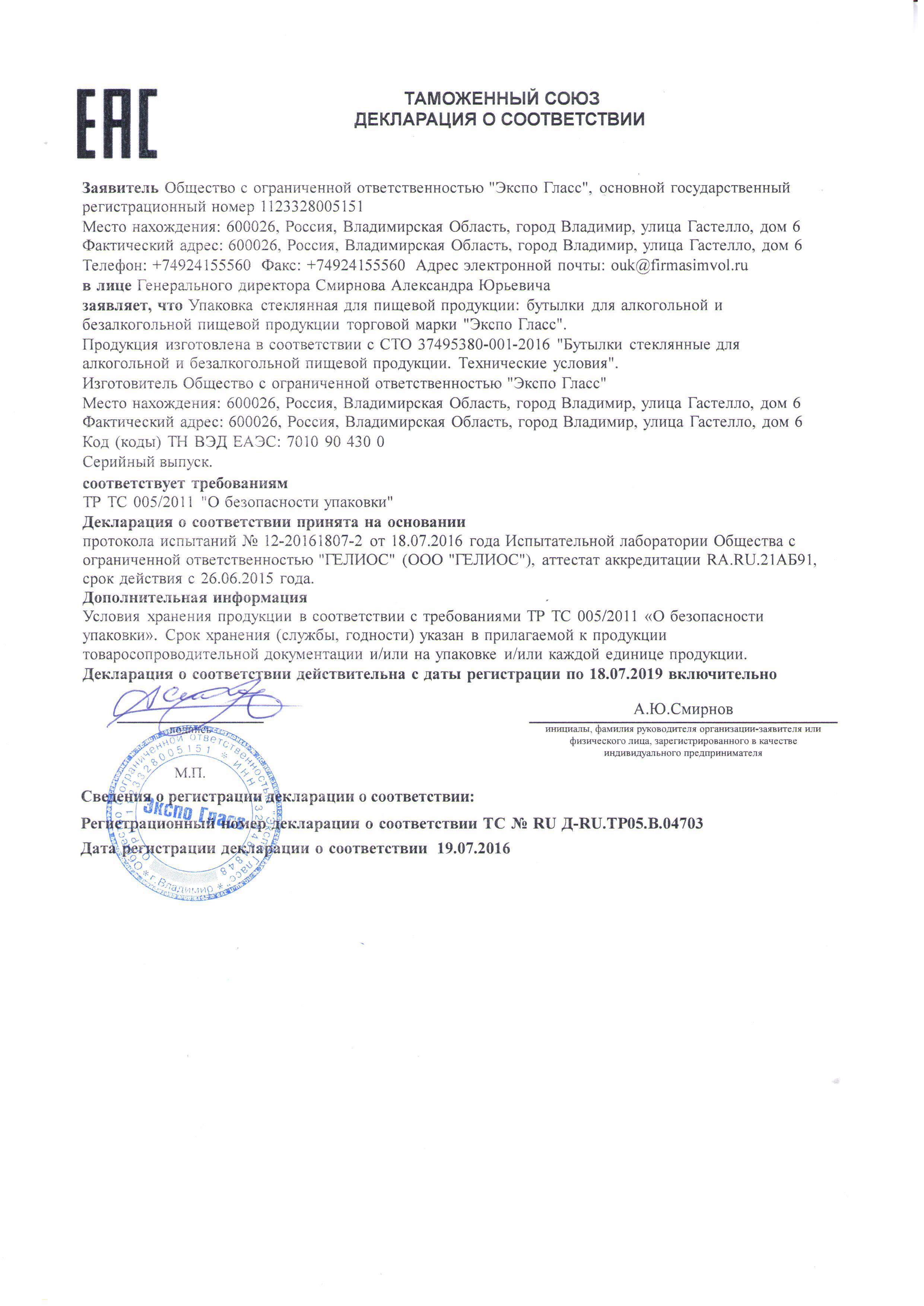 ТС № RU Д-RU ТР05.В.04703