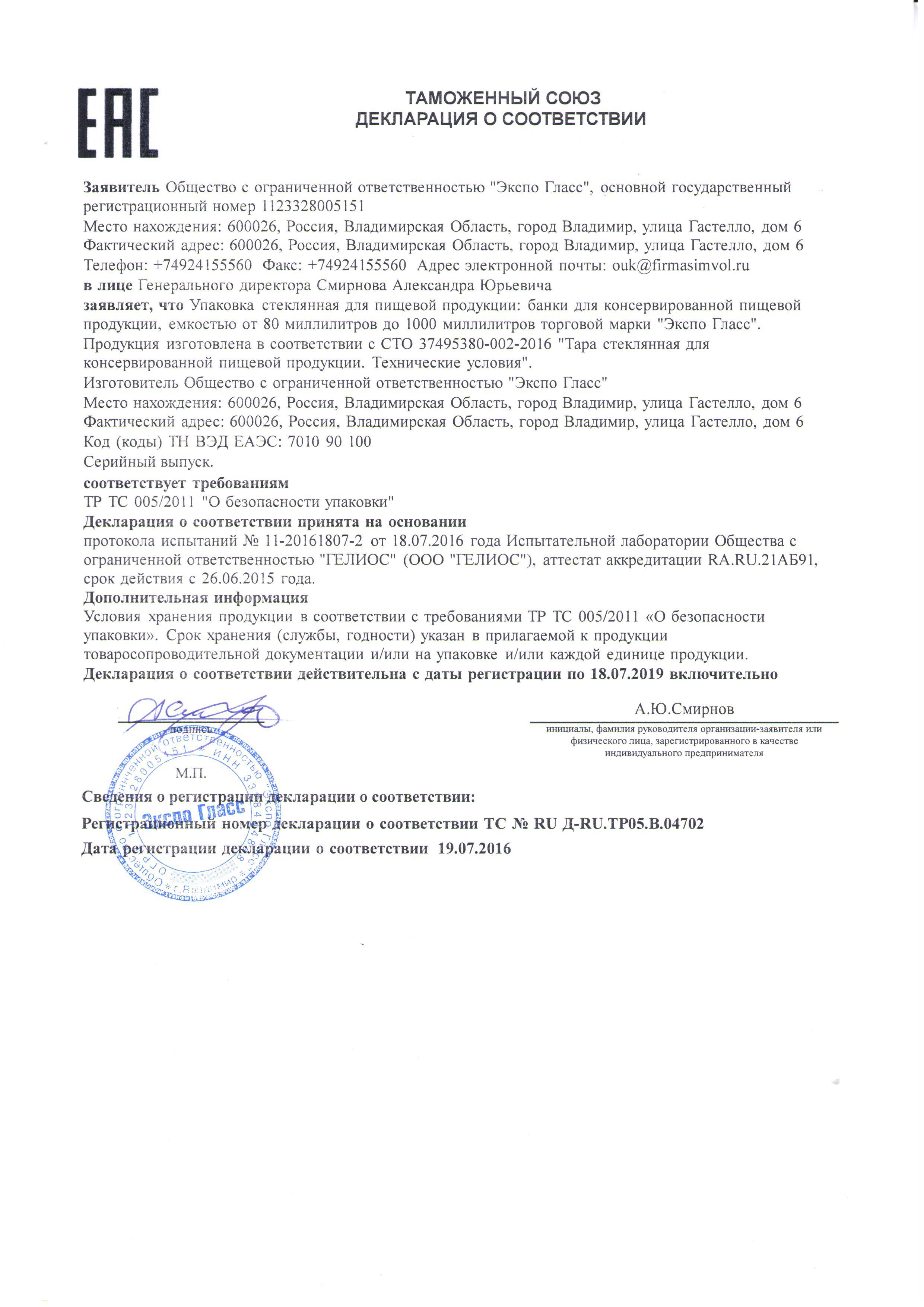 ТС № RU Д-RU.ТР05.В.04702