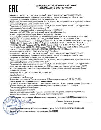 ЕАЭС № RU Д-RU .НВ32.В.06603 20