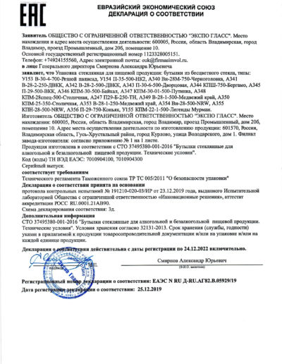 ЕАЭС № RU Д- RU.АГ82.В. 05929 19