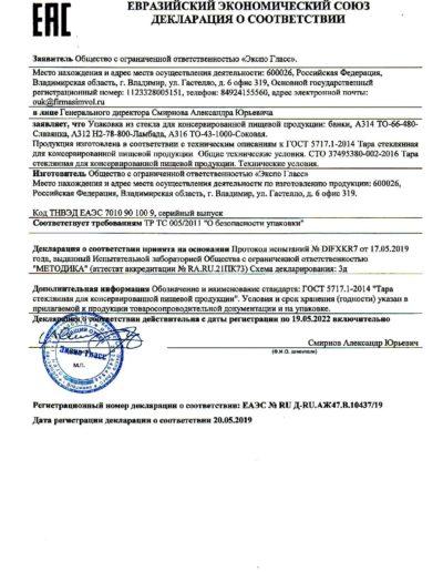 ЕАЭС № RU Д- RU.АЖ47.В.0437 19