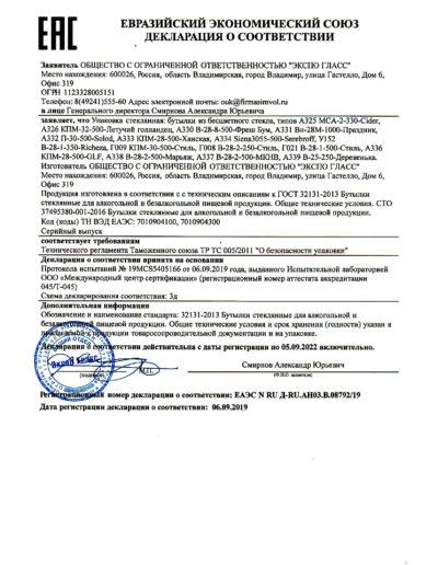 ЕАЭС № RU Д- RU.АН03.В.08792 19