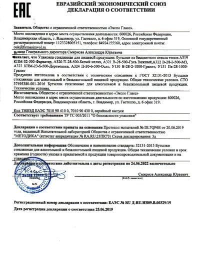 ЕАЭС № RU Д- RU.НВ09.В. 00329 19